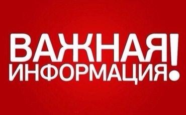 НОВОСТЬ НА МИЛЛИОН!!!!!!!!! в Бишкек