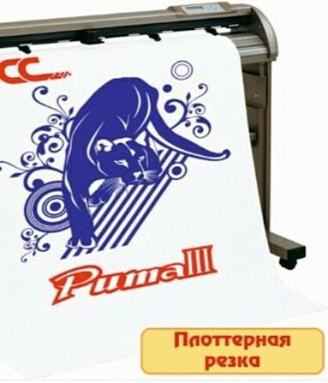 Самоклеющиеся наклейки всех видов на заказ в Бишкек