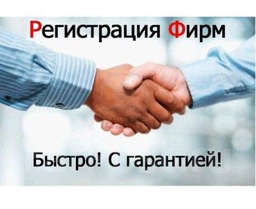 Пере/Регистрация и ликвидация в Бишкек