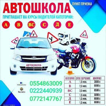 Курсы вождения   (A), (B), (C)   Автошкола