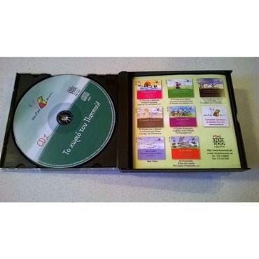 2 CDs Το χωριό του παππού Σε άριστη κατάσταση σε Αθήνα - εικόνες 4