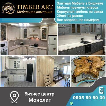 Услуги - Кара-Ой: Мебель на заказ   Кухонные гарнитуры