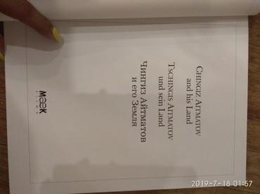 размер диска cd в Кыргызстан: Книга с фотографиями Ч.Айтматова и его Родины на английском языке
