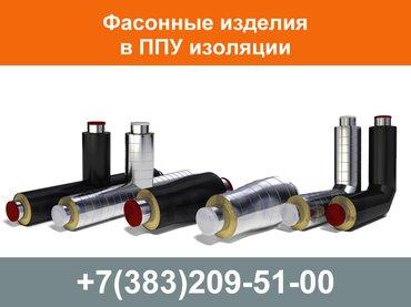 В процессе строительства трубопроводов из труб, изолированных в Бишкек