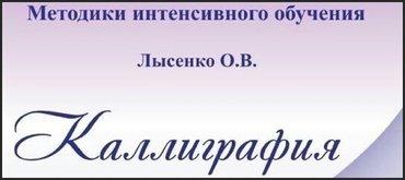 Скорочтение! Скорочтение! Скорочтение! Самые низкие цены в Бишкеке! Ку в Бишкек