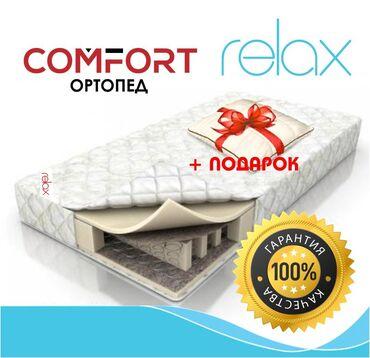Ортопедические матрасы и подушки - Кыргызстан: Матрас comfort Ортопед Ткань жакардовый Наполнитель термовойлок