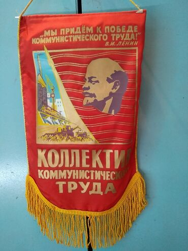 Спорт и хобби - Балыкчы: Вымпел-знамя СССР