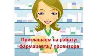 Фармацевт провизор - Кыргызстан: Фармацевт. 6/1