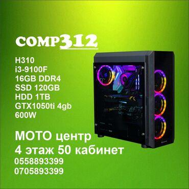 Компьютерные курсы бишкек для начинающих - Кыргызстан: Игровой Компьютер i3-9100F.Компьютер для любых