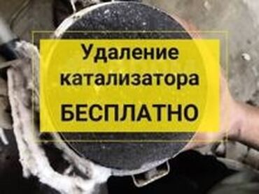 14332 объявлений: Скупка катализатора скупка катализаторов Катализатор сатып алабыз