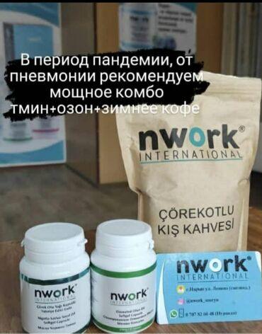 кофе с черным тмином для похудения in Кыргызстан | ВИТАМИНЫ И БАД: Nwork . Томондогу продукциялар в наличии бар.Оз баасында .Эн башкысы