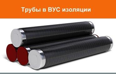 Одним из видов предизолированных труб, которые выпускает и поставляет в Бишкек