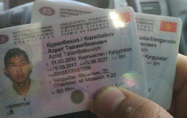 Внимание!!!! утерян права Куралбеков в Бишкек