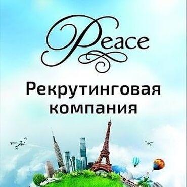 """309 объявлений: Рекрутинговая компания """"PEACE""""Юридическая консультация.Иммиграция"""