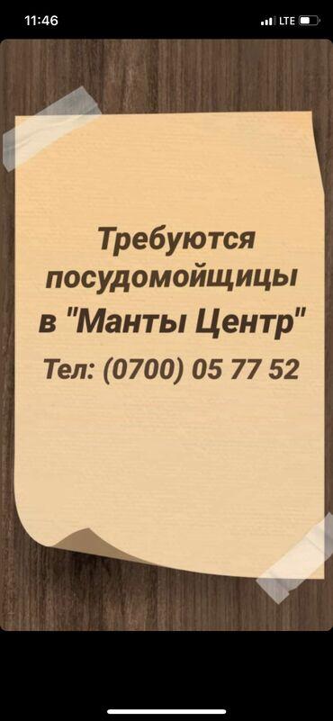 Поиск сотрудников (вакансии) - Кара-Суу: По всем вопросом звонить на номер. Возвраст строго выше 25ти