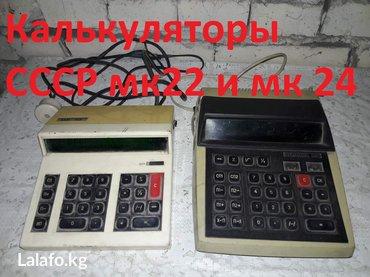 шредеры 21 22 в Кыргызстан: - электрокалькуляторы мк 22 и мк24 по 700с. (Whatsapp)