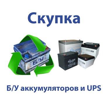 Аккумуляторы в Бишкеке! •Продажа легковых и грузовых автомобильных