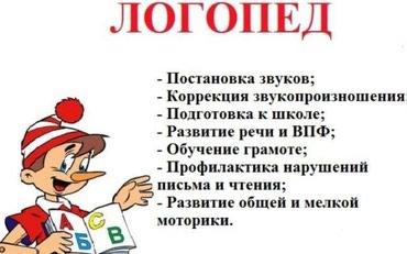 ЛОГОПЕД!   в Бишкек