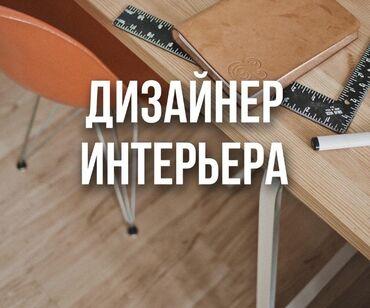 """рабочий строитель в Кыргызстан: В строительную компанию """"Эмарк Строй""""требуются талантливые дизайнеры"""