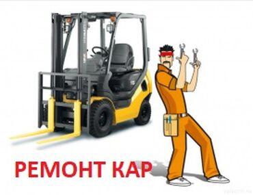 Грузовой и с/х транспорт в Кыргызстан: Ремонт кар / вилочных погрузчиковКомпания «NRG company» проводит