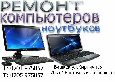 Ремонт компьютеров, ноутбуков, переустановка Window, сохранение