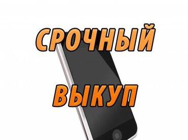 платье халат купить в Кыргызстан: IPhone 5s | 32 ГБ | Черный (Jet Black) | Б/У | Трещины, царапины, Отпечаток пальца