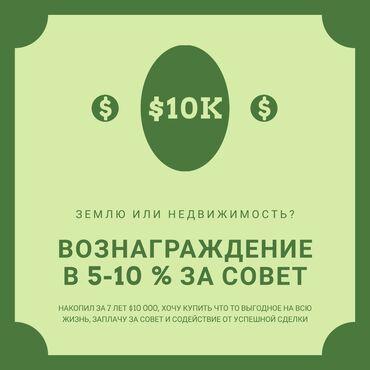 кухня на колесах купить в Кыргызстан: Мужчина, хочет, купить землю или недвижимость, или другое, стоимостью