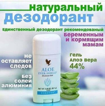 Дезодорант без соль алюминий. Тердетпейт,Лечебный касиети бар
