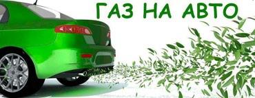 Установка ГБО на автомобиль. от 370$ в Бишкек