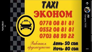 Пассажирские перевозки - Талас: | По городу Легковое авто | 4 мест