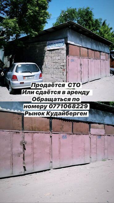 Склады и мастерские - Кыргызстан: Склады и мастерские