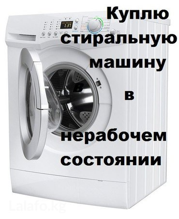 Скупка стиральных машин автомат в Бишкек