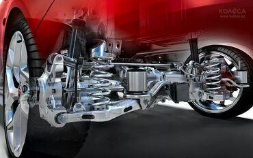Подвеска | Ремонт деталей автомобиля