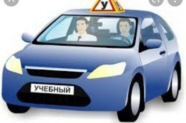 автошкола бишкек in Кыргызстан | ГРУЗОВЫЕ ПЕРЕВОЗКИ: Курсы вождения | (B), (C) | Частный инструктор