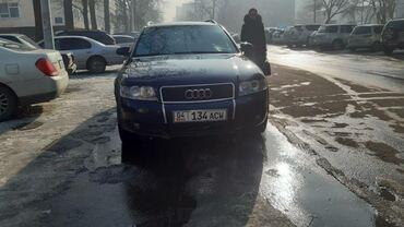 трико для борьбы синий в Кыргызстан: Audi A4 2.5 л. 2004