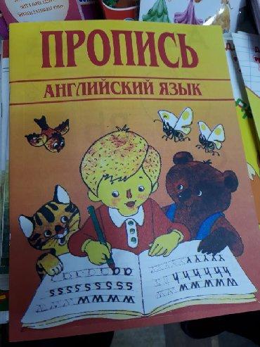 Образование, наука в Кыргызстан: Английский для дошкольников. Репетитор английского для детей