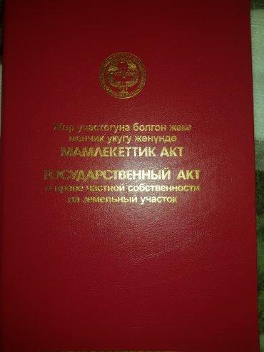 ПРОДАЮ ДОМ ДЛЯ БИЗНЕСА (с бизнесом) 3 in Бишкек