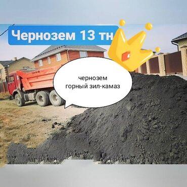 чернозем в Кыргызстан: Чернозем чернозем чернозем чернозем для парников, огородов,газона