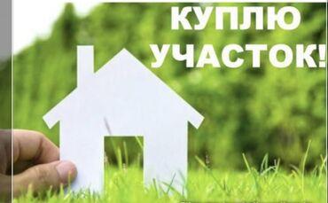 купить участок в александровке в Кыргызстан: Продам 4 соток Для строительства Собственник