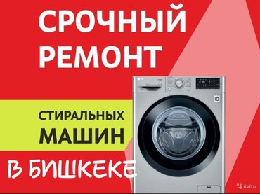 Ремонт стиральных машин автомат у вас дома!!!  Большой опыт в этой обл