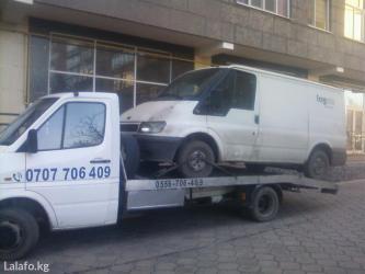 Эвакуатор Перевозка всех видов авто. в Бишкек
