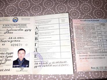 Ищу работу (резюме) - Кызыл-Суу: Оператор спецтехники. Больше 6 лет опыта