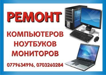 ремонт - компьютеров, ноутбуков, планшетов, мониторов!!! в Бишкек