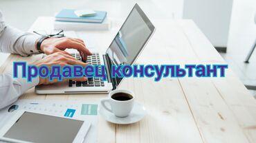 прием макулатуры бишкек адреса в Кыргызстан: Продавец консультант!!!- прием и консультирование клиентов-