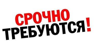 Срочно Нужны люди на подработку для фасовки. в Бишкек