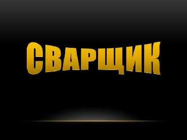 Строительство и ремонт - Бишкек: Сварка | Навесы | Монтаж