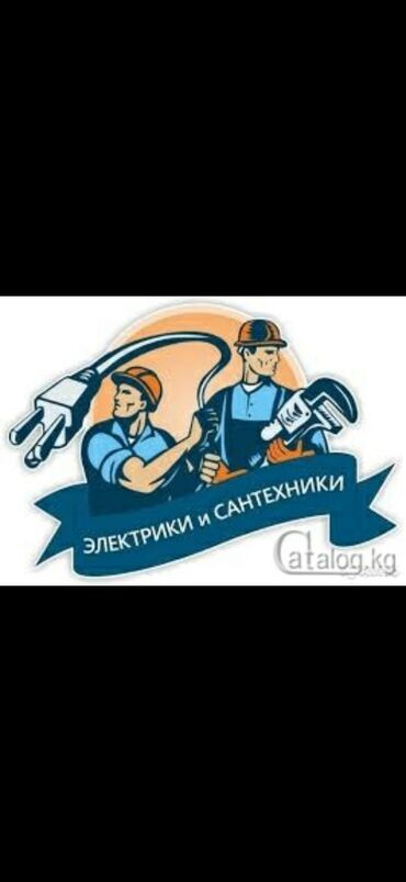 услуги электрика сантехник плотник в Кыргызстан: Электрик сантехника плотник все услуги приемлемые цены