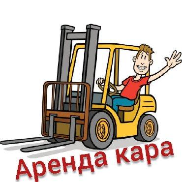 avto dvd proigryvatel в Кыргызстан: Аренда кары ( кара, вилочный погрузчик, автопогрузчик, кары