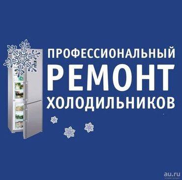 бомберы бишкек в Кыргызстан: Ремонт | Холодильники, морозильные камеры | С гарантией