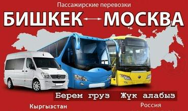 Такси - Автобус  Бишкек-Москва отправка каждый день!!! в Бишкек
